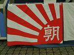 256px-Flag_of_the_Asahi_Shinbun_Company.jpg